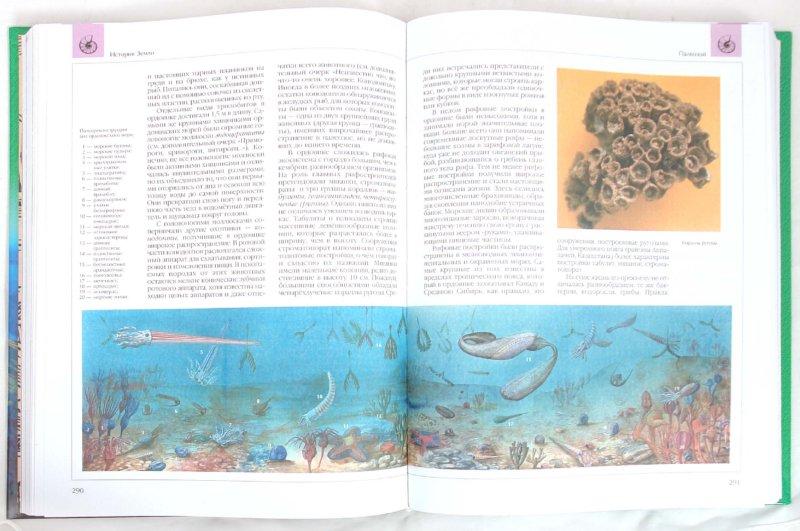 Иллюстрация 1 из 19 для Геология. Большая детская энциклопедия   Лабиринт - книги. Источник: Лабиринт