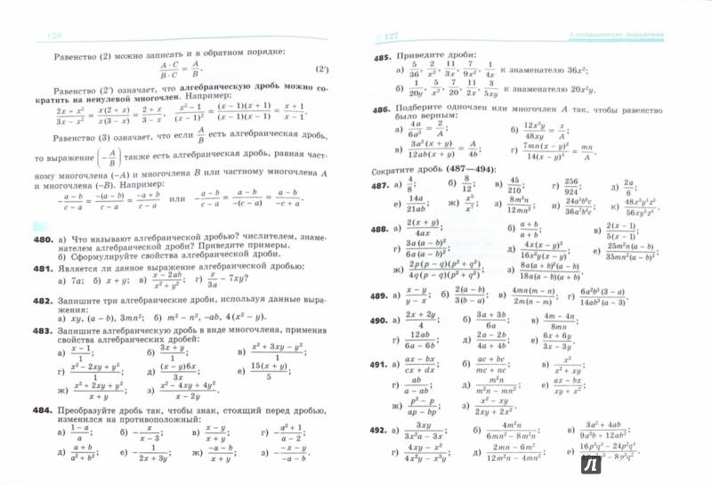 Иллюстрация 1 из 21 для Алгебра. 7 класс. Учебник. ФГОС - Никольский, Решетников, Потапов, Шевкин   Лабиринт - книги. Источник: Лабиринт
