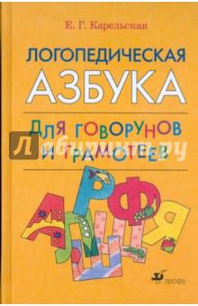 Карельская Елена Германовна Логопедическая азбука для говорунов и грамотеев