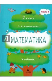 Александрова Эльвира Ивановна Математика. 2 класс. В 2 частях. Часть 1: учебник