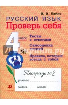 Лайло Валентина Васильевна Русский язык. 4 класс. Проверь себя: рабочая тетрадь № 2