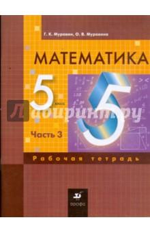 Муравин Георгий Константинович Математика. 5 класс: рабочая тетрадь. В 3 частях. Часть 3