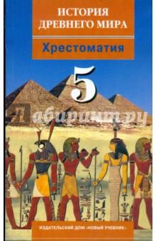 История Древнего мира: хрестоматия для учащихся 5-х классов