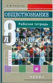 Обществознание. 8 класс. Рабочая тетрадь к учебнику А. Ф. Никитина от Лабиринт