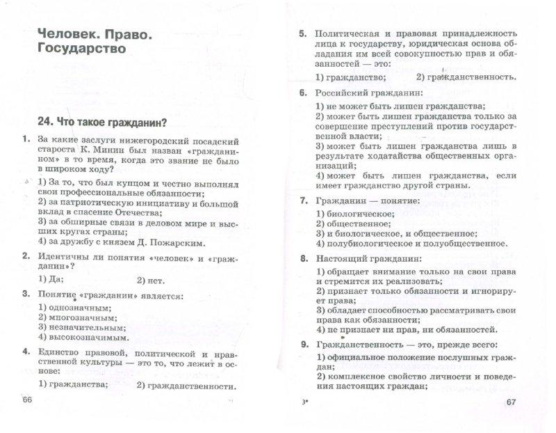 1. книги Обществознание.  8 класс: рабочая тетрадь - Анатолий Никитин