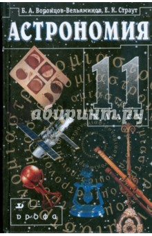Астрономия. 11 класс: учебник для общеобразовательных учреждений