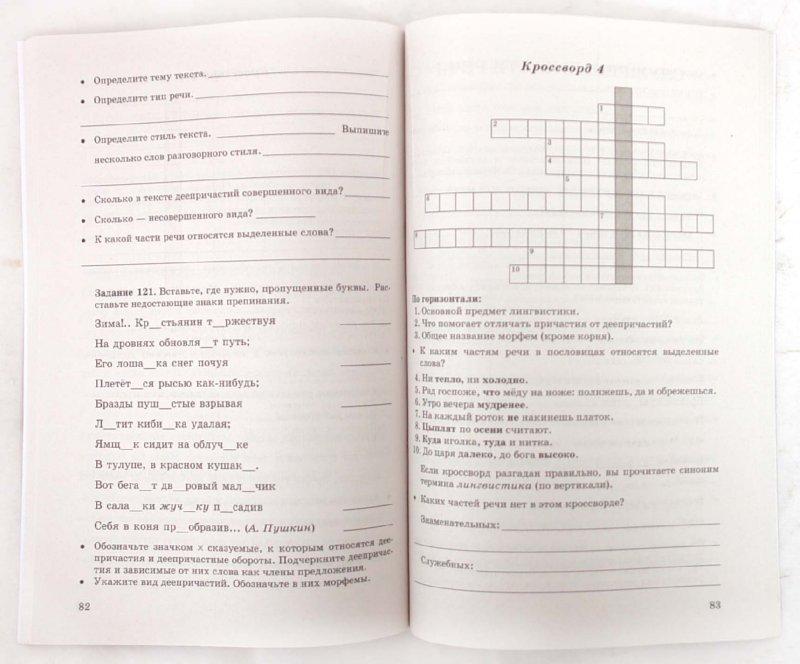 Гдз русский 8 класс бабайцева рабочая тетрадь