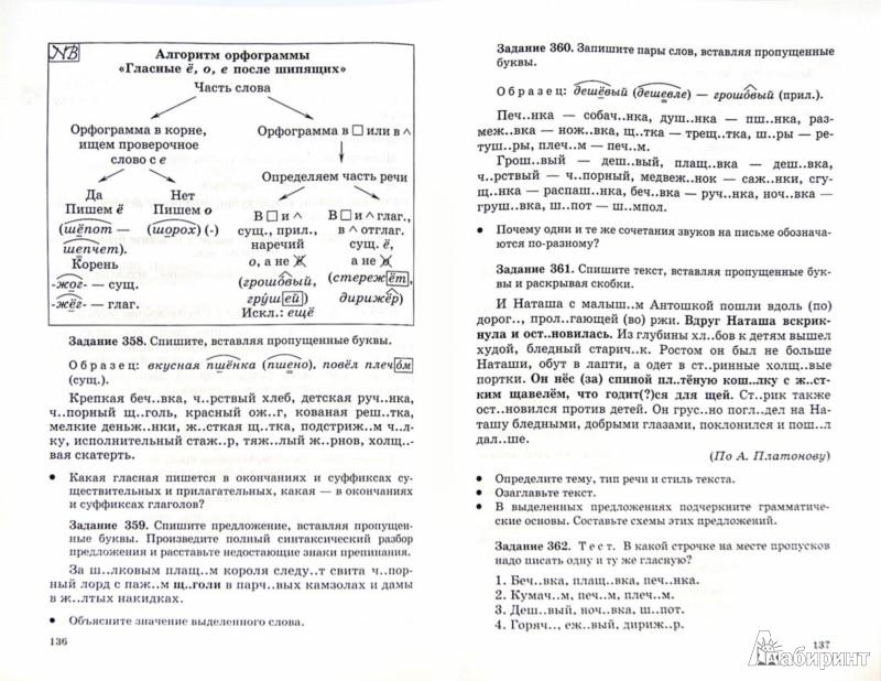 Решебник учебника по русскому языку 6-7 класс бабайцева и беднарская