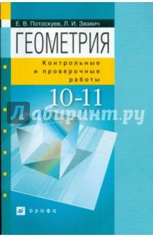 Скачать учебник геометрия 10 класс потоскуев