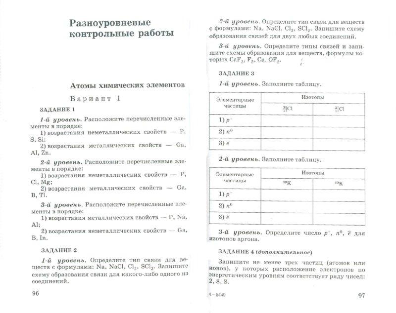 Пособие состоит из текстов контрольных работ в тестовой форме в параметрах ЕГЭ, соответствующих программе химии для 8...