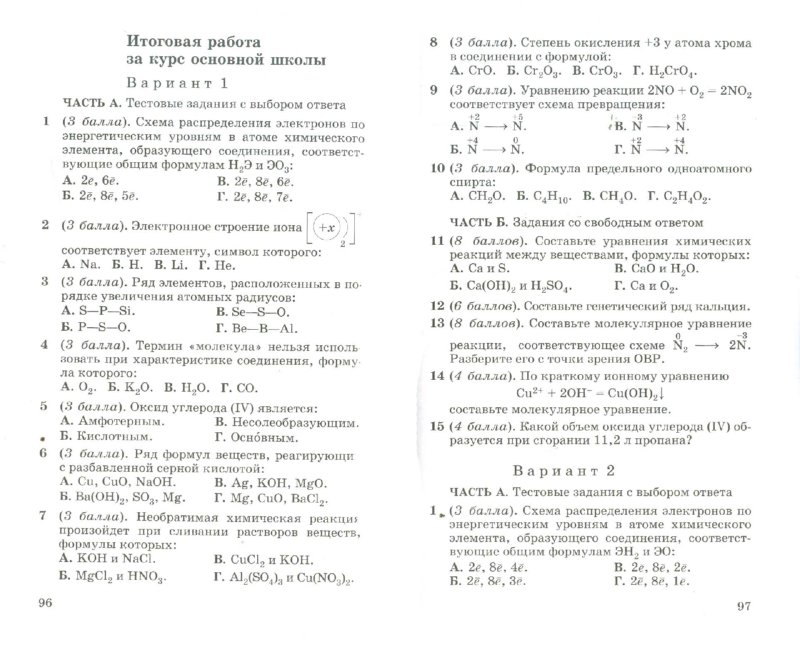 Химия контрольная вариант 2 проверочная домашняя работа за 9класс