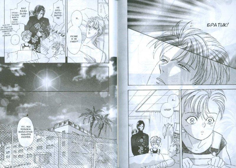 Иллюстрация 1 из 29 для Магазинчик ужасов. Том 5 - Акино Мацури | Лабиринт - книги. Источник: Лабиринт