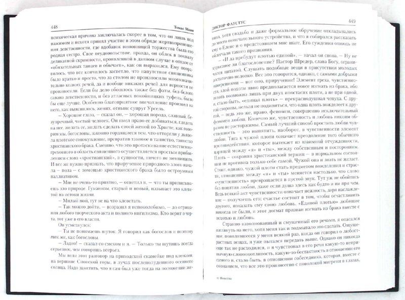 Иллюстрация 1 из 5 для Новеллы. Доктор Фаустус - Томас Манн | Лабиринт - книги. Источник: Лабиринт