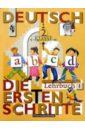 Первые Шаги:Учебник немецкого языка для 2 класса общеобразовательных учреждений в 2 частях. Часть 1