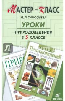 Уроки природоведения в 5 классе по учебно-методическому комплекту В. М. Пакуловой, Н. В. Ивановой