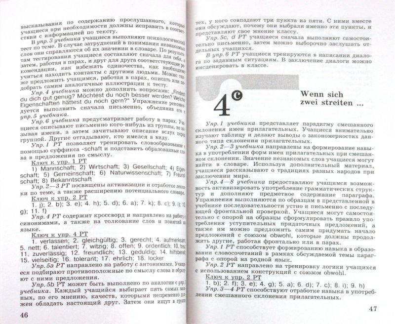 Решебник по немецкому языку ардова онлайн