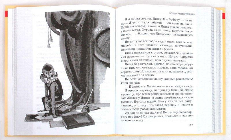 Иллюстрация 1 из 20 для Веселые уроки в стихах и рассказах   Лабиринт - книги. Источник: Лабиринт