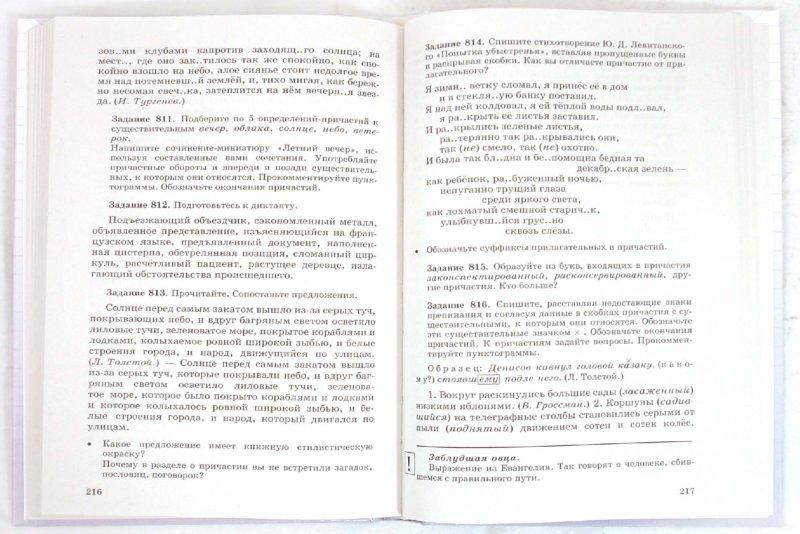 Класс языку бабайцева гдз беднарская русскому 6-7 онлайн по