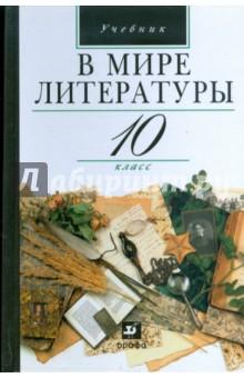 В мире литературы. 10 класс