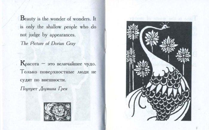 Иллюстрация 1 из 5 для Paradoxes - Oscar Wilde | Лабиринт - книги. Источник: Лабиринт