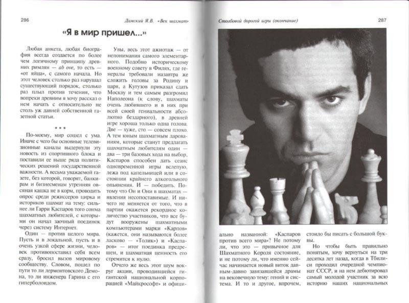 Иллюстрация 1 из 11 для Век шахмат, заново пережитый автором, с которым, наверняка, не все согласятся - Яков Дамский   Лабиринт - книги. Источник: Лабиринт