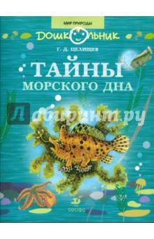 Тайны морского дна: книга для чтения детям