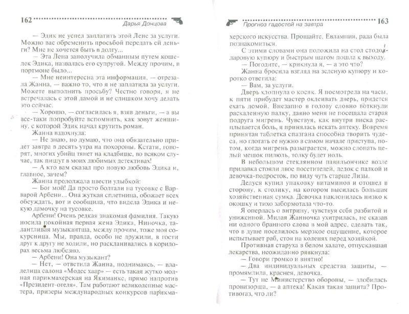Иллюстрация 1 из 6 для Прогноз гадостей на завтра - Дарья Донцова | Лабиринт - книги. Источник: Лабиринт