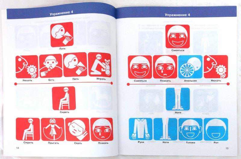 Иллюстрация 1 из 9 для Я - говорю! Я - ребенок! Упражнения с пиктограммами. Рабочая тетрадь для занятий с детьми - Баряева, Лопатина, Логинова | Лабиринт - книги. Источник: Лабиринт