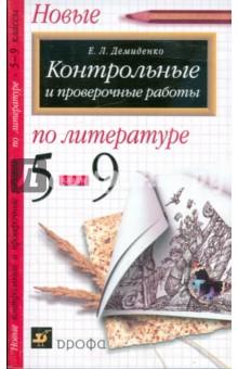 Новые контрольные и проверочные работы по литературе. 5 - 9 классы