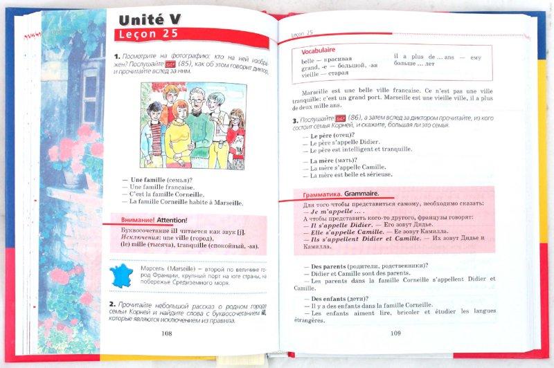 решебник 10 класса по французскому