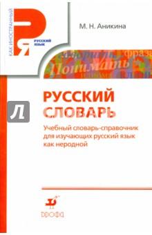 Русский словарь. Учебный словарь-справочник для изучающих русский язык как неродной