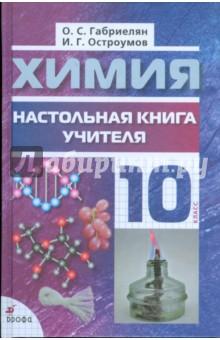 Химия. 10 класс: Настольная книга учителя