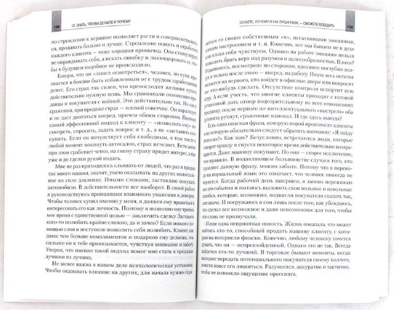 Иллюстрация 1 из 4 для Как продать что угодно кому угодно - Джирард, Браун | Лабиринт - книги. Источник: Лабиринт