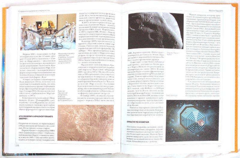 Иллюстрация 1 из 16 для Космонавтика. Большая детская энциклопедия (+CD) | Лабиринт - книги. Источник: Лабиринт