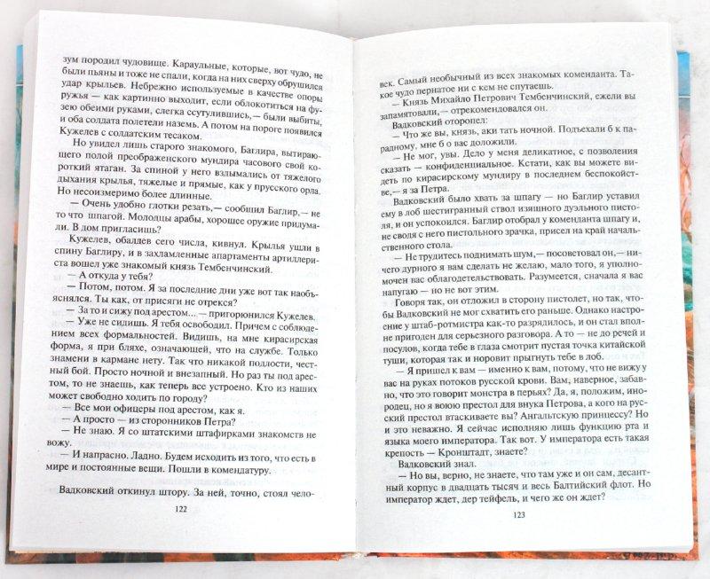 Иллюстрация 1 из 5 для Крылья империи - Владимир Коваленко | Лабиринт - книги. Источник: Лабиринт