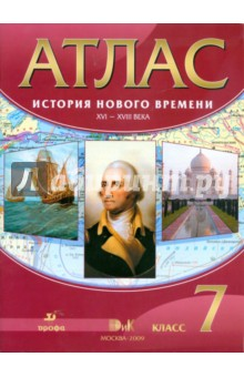 Атлас: История Нового времени XVI-XVIII века. 7 класс (4578)