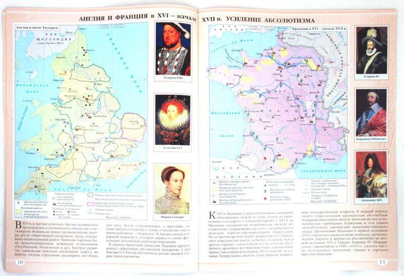 по атлас класс история гдз 7 16 18 веков истории