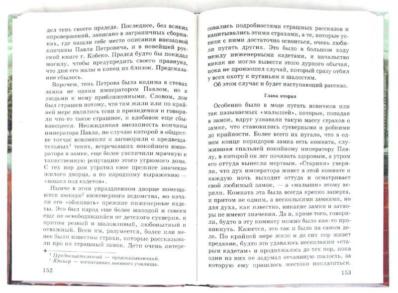 Русская литература 6 класс т.ф.мушинская страница 152 решебник
