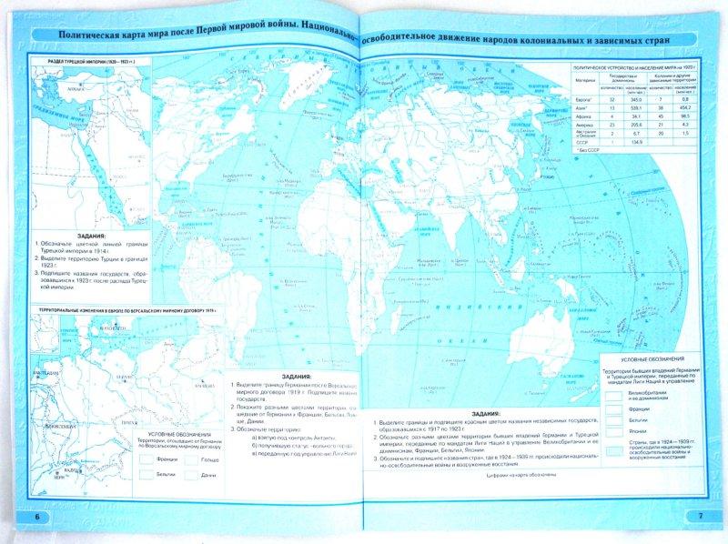 Контурные карты по новейшей истории 9 класс гдз дрофа
