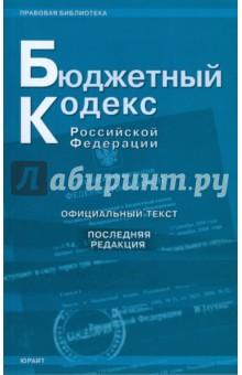 Бюджетный кодекс Российской Федерации. Последняя редакция