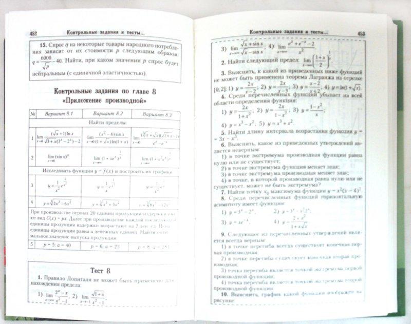 Гдз по высшей математике