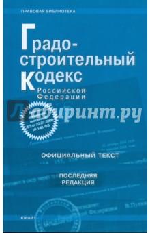 Градостроительный кодекс Российской Федерации (последняя редакция)