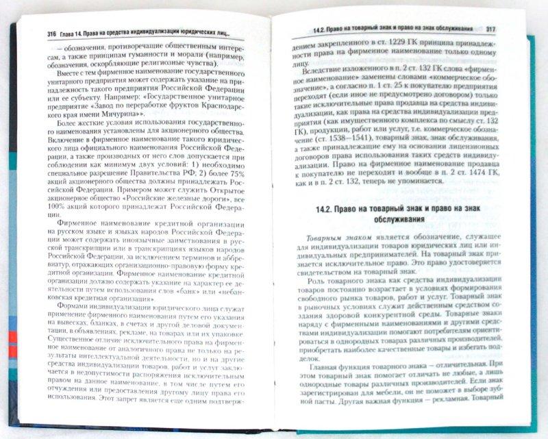 Иллюстрация 1 из 7 для Гражданское право - Иван Зенин   Лабиринт - книги. Источник: Лабиринт