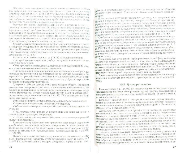 Иллюстрация 1 из 31 для Гражданское право. Особенная часть: краткий курс лекций - Валерий Ивакин | Лабиринт - книги. Источник: Лабиринт