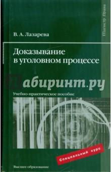 Лазарева Валентина Александровна Доказывание в уголовном процессе: учебно-практическое пособие