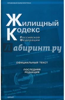 Жилищный кодекс Российской Федерации (последняя редакция)