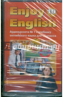 Биболетова Мерем Забатовна Enjoy English. 10 класс (2А/к)