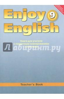 Английский язык. Английский с удовольствием. Enjoy english. 9 класс.