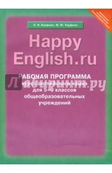 Рабочая программа курса английского языка к УМК Happy English.ru. 5-9 кл. Учебно-методич. пособие