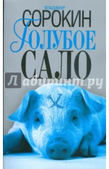 Сорокин Владимир Георгиевич Голубое сало